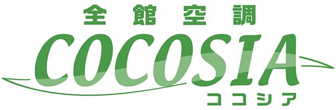 全館空調COCOSIA