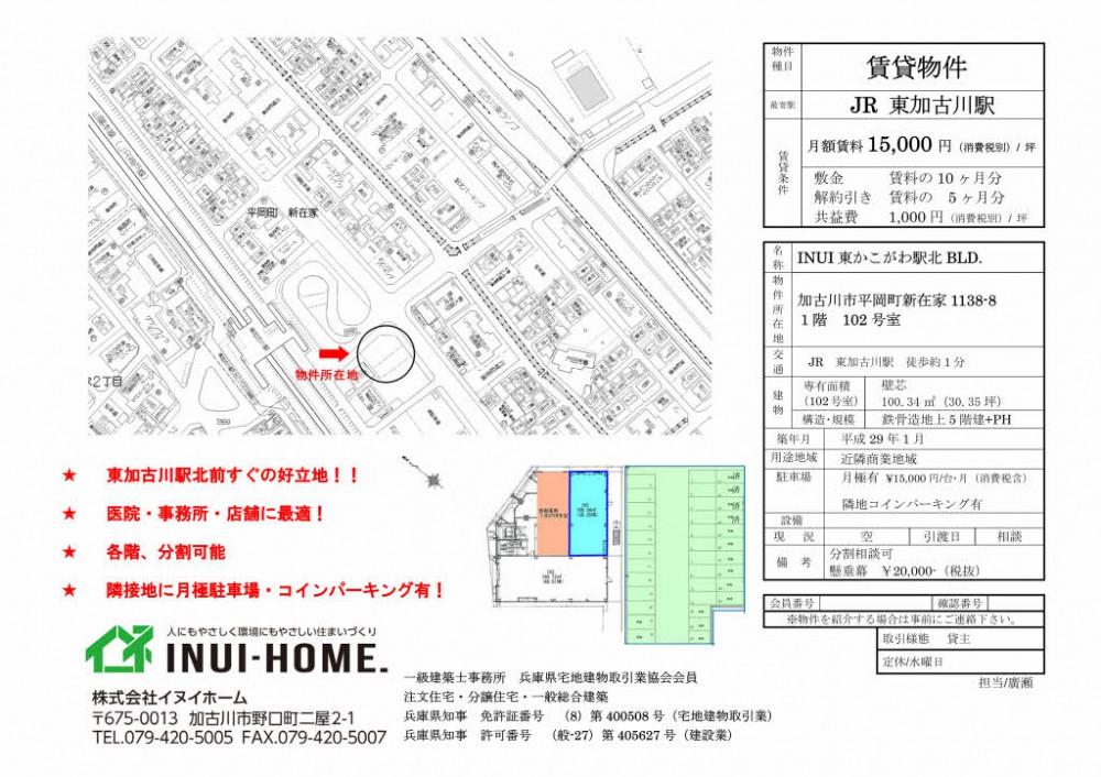 東加古川駅北ビル1階102部分