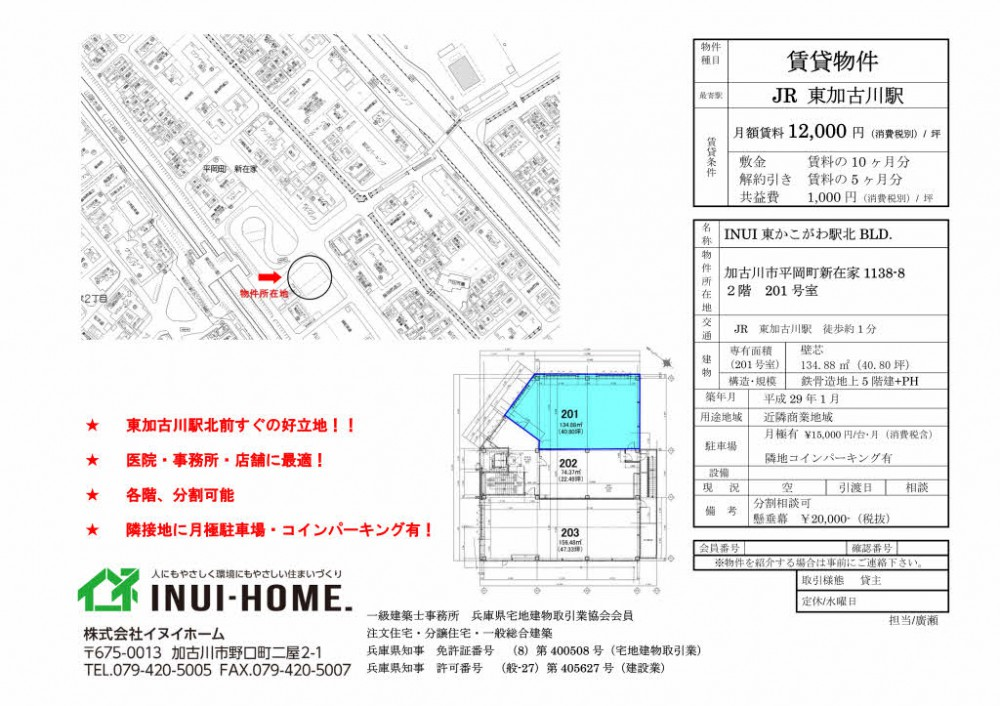東加古川駅北ビル2階201