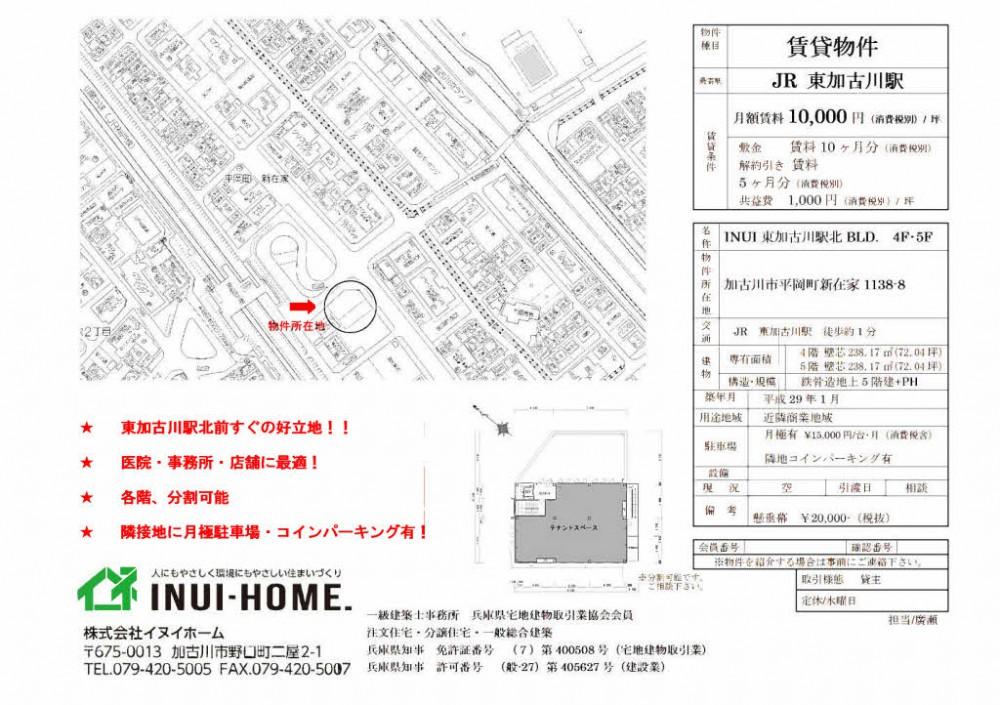 東加古川駅北ビル4・5F