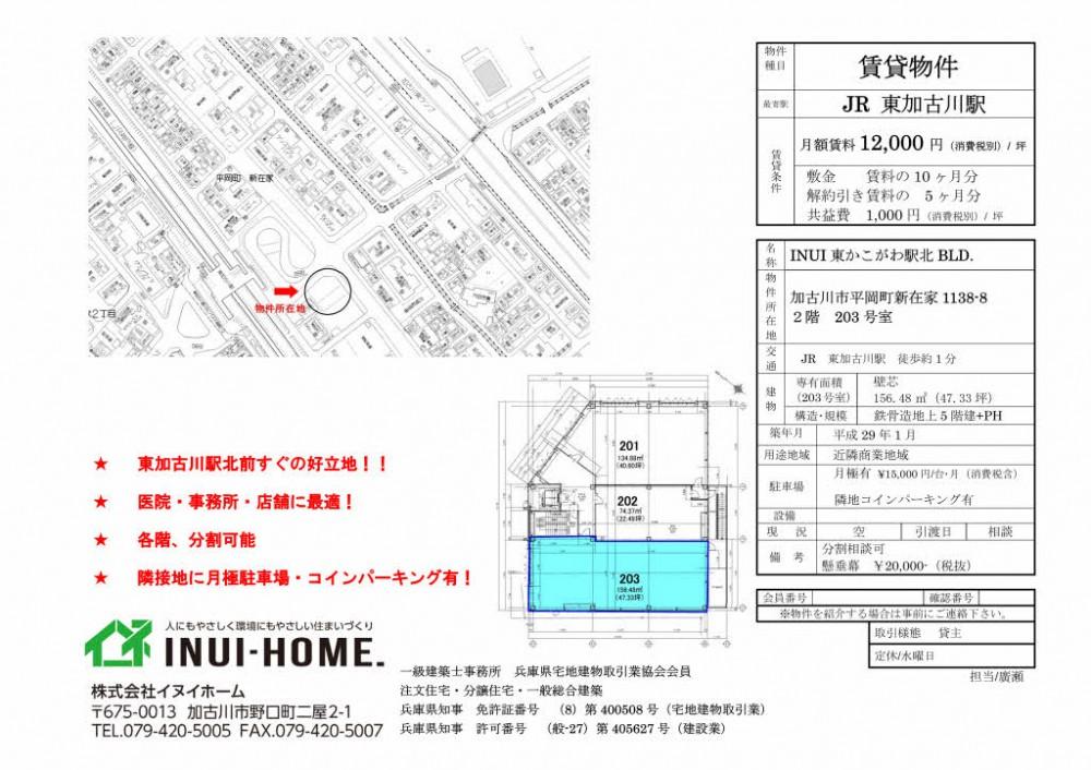 東加古川駅北ビル2階203