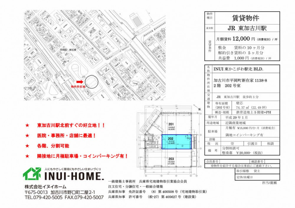 東加古川駅北ビル2階202