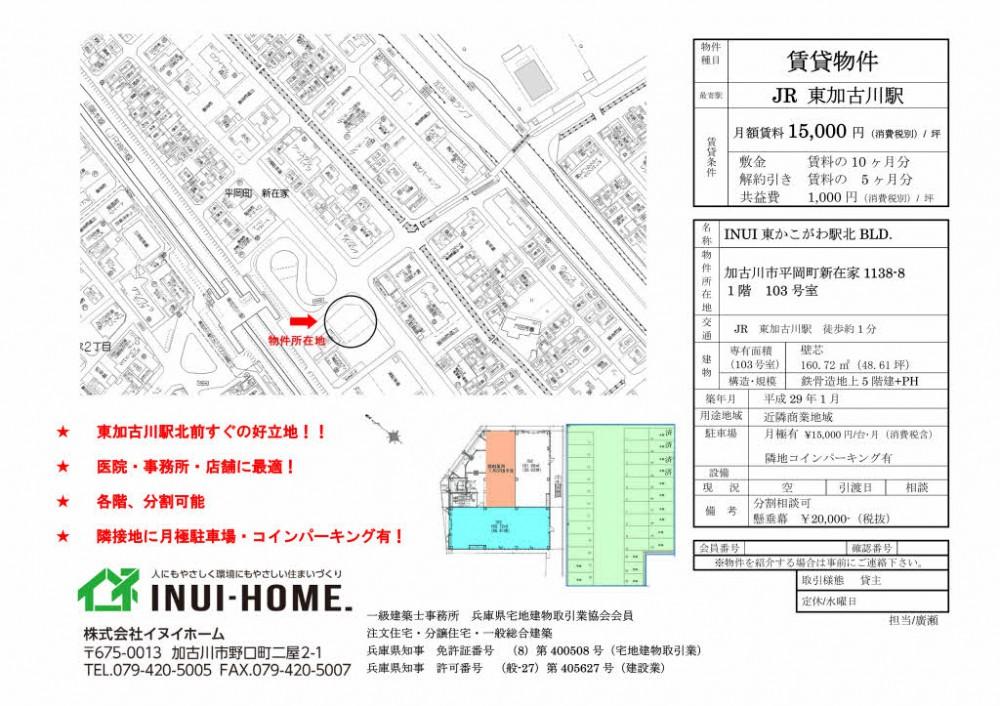 東加古川駅北ビル1階103部分