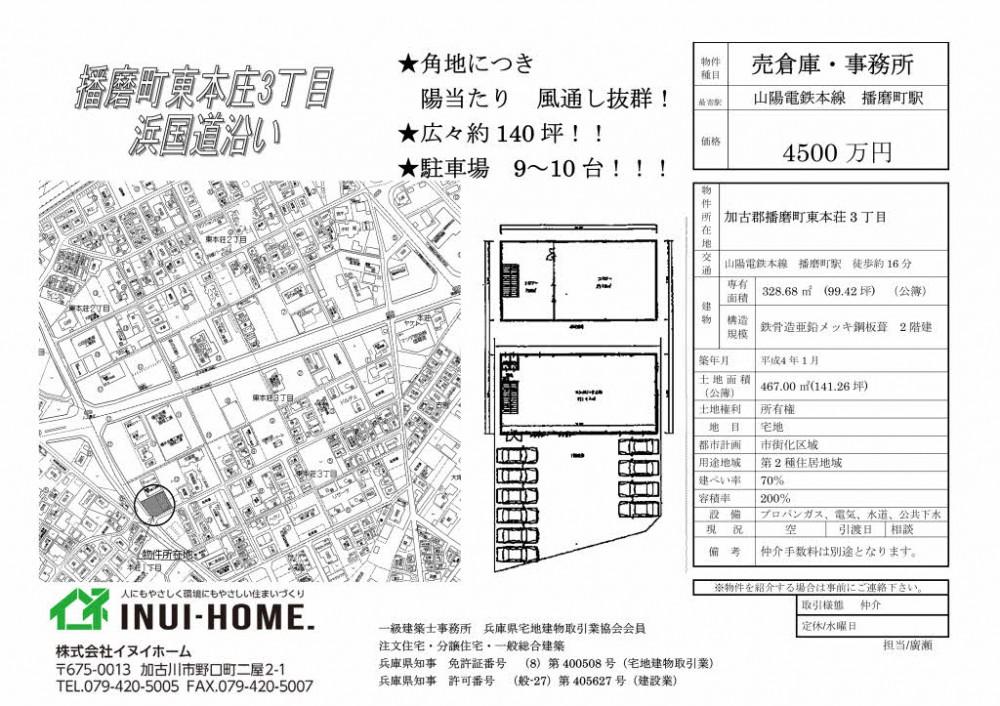 播磨町東本荘3丁目