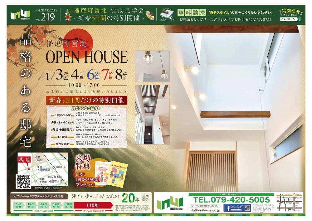 300103播磨町宮北完成見学会表