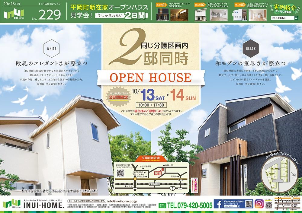 301012平岡町新在家オープンハウス表
