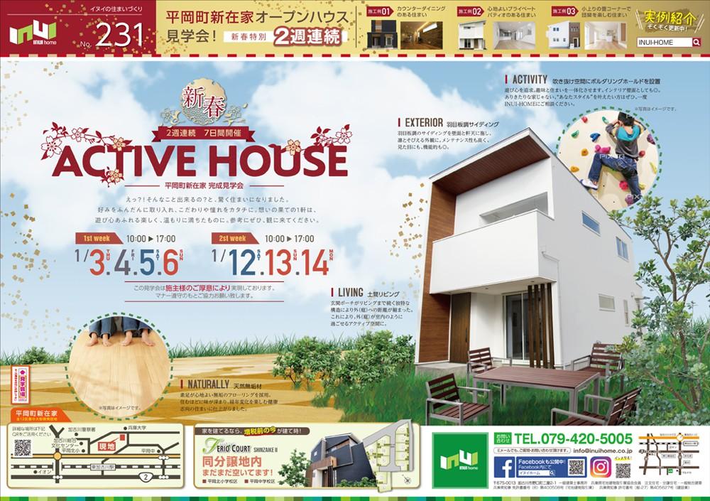 20190103平岡町新在家オープンハウス
