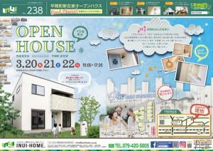 3.20福嶋邸O.H広告3.20